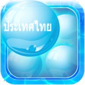 沐浴泡泡 泰语 1.1
