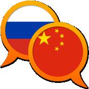 俄语 - 中文(简体) 字典 1.0.10
