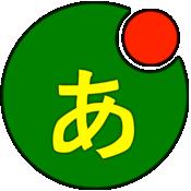 日语五十音图 - ...