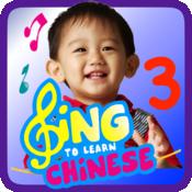 唱歌谣学华文 3...