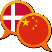 丹麦语 - 中文(简体) 字典 1.0.10