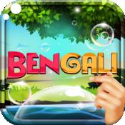沐浴泡泡 孟加拉语 : 学习孟加拉语 1.1