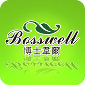 Bosswell博士韋爾