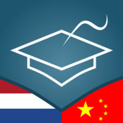 学荷兰语 - AccelaStudy® 3.5.0