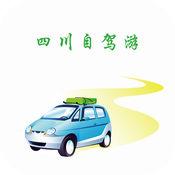 四川自驾游平台