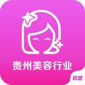 贵州美容养生网 1