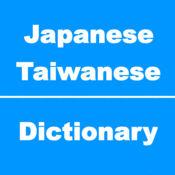 日语字典日文字...