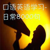 口语英语学习