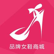 中国品牌女鞋商城 1