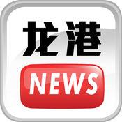 龙港新闻 1