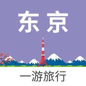 东京一游 1