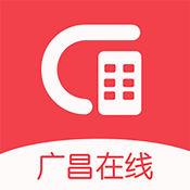 广昌在线 1.1