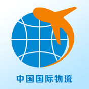 中国国际物流信息平台 1