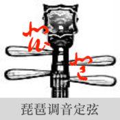 琵琶调音器 1.1