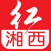 红湘西 3.0.0