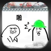 戴上绿帽子—当然是选择原谅她