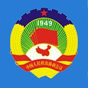 南沙区政协