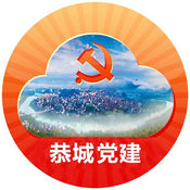 桂林恭城党建 1