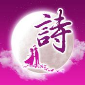 爱诗词七夕版 1.1