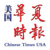 美国华夏时报