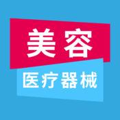 中国美容医疗器械 1