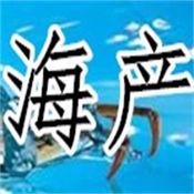中国海鲜产品网