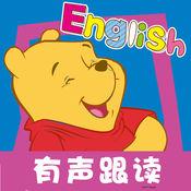 小熊维尼英语漫画 2.23.0