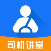 司机讲堂 1.0.7