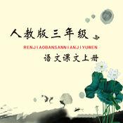 人教版三年级语文课文(上册) 1.2