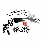 贵州民宿旅游...