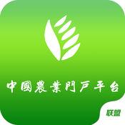 中国农业门户平台