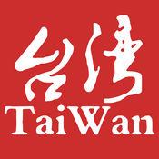 台湾听时事