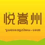 悦嵩州 1.1