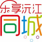 乐享沅江同城 4.0.1