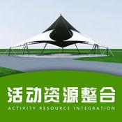 活动资源整合 1