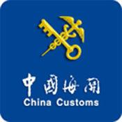 掌上海关 1.0.0