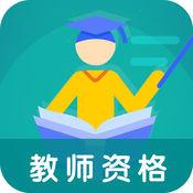 考试通——教师资格 1.0.0