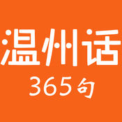 温州话365句