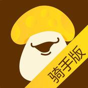 香菇骑手 1.0.4