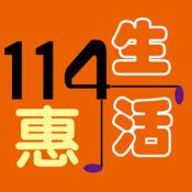 114惠生活