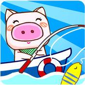 粉红小猪爱钓鱼-...