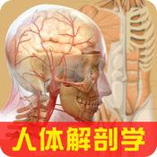 3Dbody解剖学 2