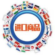 中国进口商品产业平台