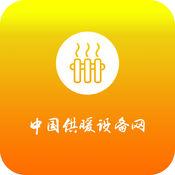 中国供暖设备网...