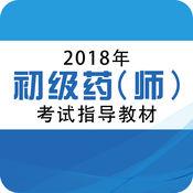 初级药师考试题库 2018最新版