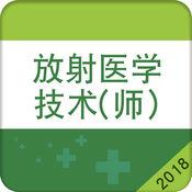 放射医学技师考试题库2018最新版 2