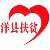 洋县扶贫 1