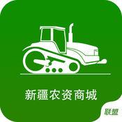 新疆农资商城网 1