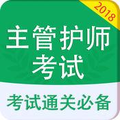 中级主管护师考试题库 2018最新版 2