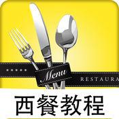 西餐菜谱 2
